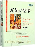发展心理学(第12版)(英文版)