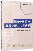 城市公交IC卡数据分析方法及应用