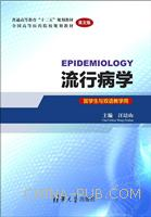 流行病学(留学生与双语教学用)(英文版)