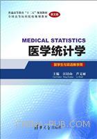 医学统计学(留学生与双语教学用)(英文版)
