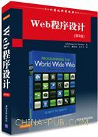 Web程序设计(第8版)