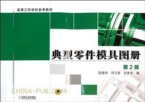 典型零件模具图册(第2版)
