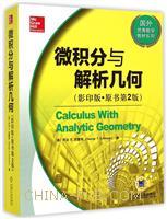 微积分与解析几何(影印版.原书第2版)
