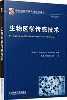 生物医学传感技术