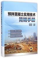 预拌混凝土实用技术简明手册(精装)