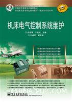 机床电气控制系统维护