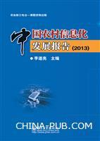 中国农村信息化发展报告(2013)