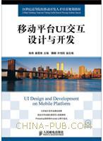 移动平台UI交互设计与开发