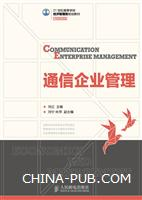 通信企业管理