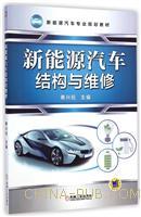 新能源汽车专业规划教材:新能源汽车结构与维修