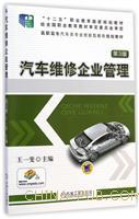汽车维修企业管理(第3版)