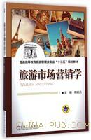 旅游市场营销学