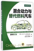 混合动力与替代燃料汽车-原书第2版
