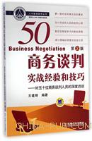 商务谈判实战经验和技巧――对五十位商务谈判人员的深度访谈(第2版)