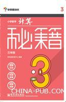 小学数学专题系列――计算秘籍(三年级)