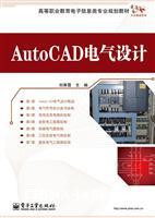 AutoCAD电气设计