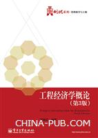 工程经济学概论(第3版)
