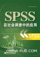 SPSS在社会调查中的应用