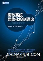 离散系统网络化控制理论――传输速率定理