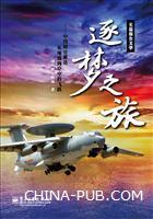 逐梦之旅――中国防空雷达从地面向空中的飞跃