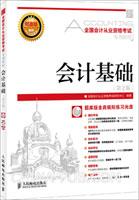 全国会计从业资格考试专用教材――会计基础(第2版)