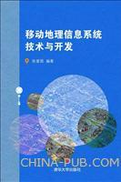 移动地理信息系统技术与开发