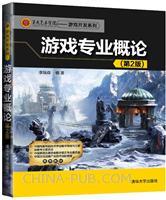 游戏专业概论(第2版)