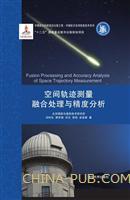 空间轨迹测量融合处理与精度分析(精装)
