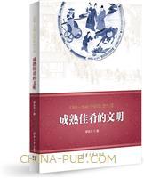 1368―1840中国饮食生活:成熟佳肴的文明