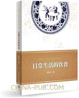 1368―1840中国饮食生活:日常生活的饮食