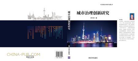 城市治理创新研究