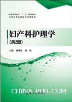 妇产科护理学(第2版)
