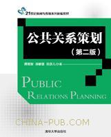 公共关系策划(第二版)