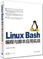 Linux Bash编程与脚本应用实战