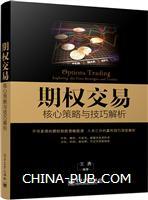 期权交易――核心策略与技巧解析(china-pub首发)