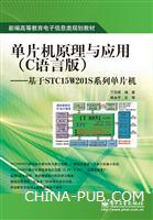 单片机原理与应用(C语言版)――基于STC15W201S系列单片机