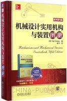 机械设计实用机构与装置图册(原书第5版)(精装)
