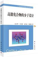 高能化合物的分子设计