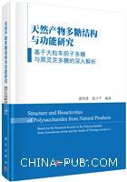 天然产物多糖结构与功能研究-基于大粒车前子多糖与黑灵芝多糖的深入解析