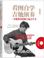 看图自学吉他演奏:一看就懂的图解吉他自学书(修订版,附1CD)