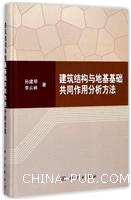 建筑结构与地基基础共同作用分析方法