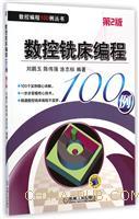 数控铣床编程100例(第2版)