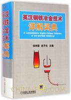英汉钢铁冶金技术详解词典(精装)