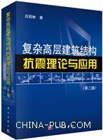 复杂高层建筑结构抗震理论与应用-(第二版)
