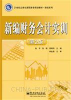 新编财务会计实训(第2版)
