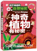 你不知道的自然秘密 神奇植物有秘密(全彩)