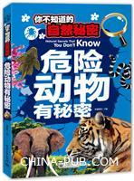 你不知道的自然秘密 危险动物有秘密(全彩)