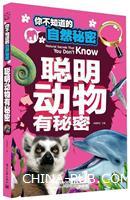 你不知道的自然秘密 聪明动物有秘密(全彩)