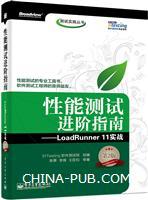 性能测试进阶指南――LoadRunner 11实战(第2版)