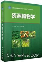 资源植物学